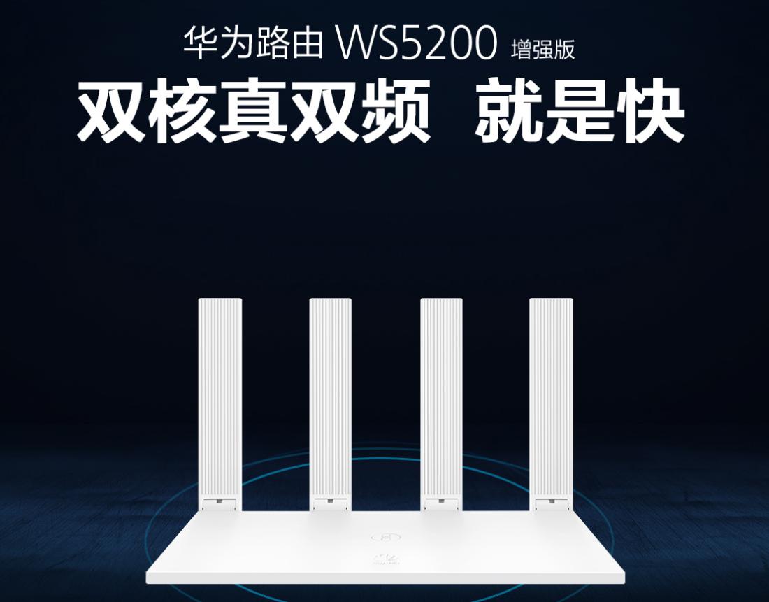 华为路由WS5200增强版体验 到底怎么样