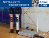 海美迪K歌专用麦克风评测 青出于蓝胜于蓝