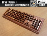 机械师耀K1幻彩机械键盘评测 可以称得上是一把趋近完美的键盘