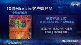英特尔10纳米制程处理器即将出货,带来2.5~3倍人工智能性能提升