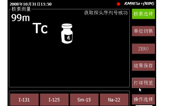 RM905a和医用放射性核素活度计的WinCE项目详细说明