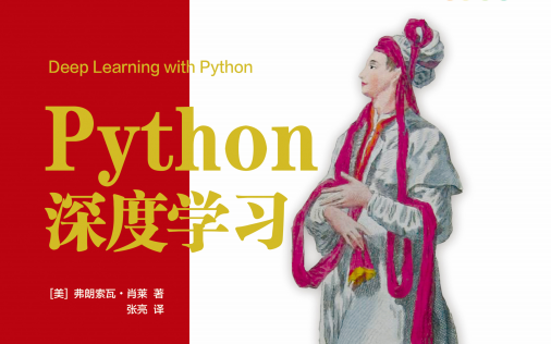 Python深度学习PDF电子书免费下载