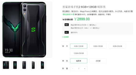 黑鲨游戏手机2正式开启了限时降价活动搭载骁龙855平台支持10倍变焦