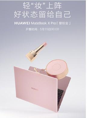 华为MateBook X Pro即将发布搭训练载第8代i7处理器屏占比ξ 达到了←←91%
