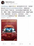 AMD锐龙官微宣布,AMD50周年超级粉丝节已经...