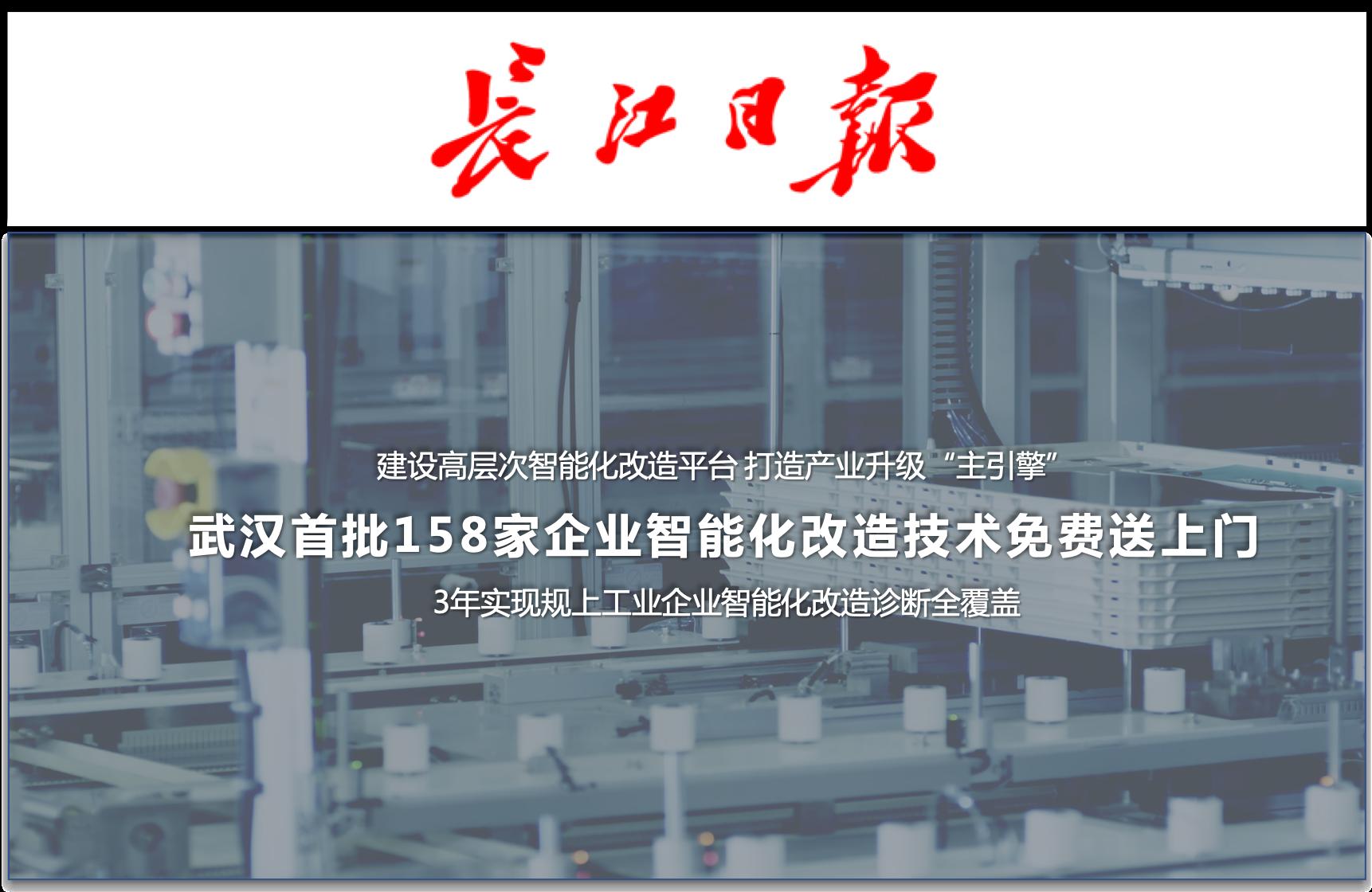 格創東智助力武漢首批158家企業智能制造改造