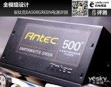 安钛克EA500GREEN电源评测 内部元器件布局紧凑用料上乘