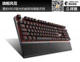 雷柏V810背光机械游戏键盘评测 值不值得买