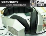 达尔优EH755游戏耳机评测 在游戏耳机中已经属...
