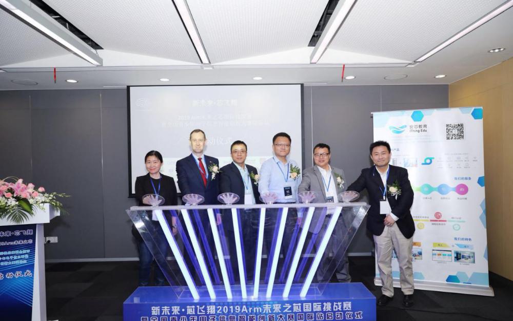 新未来�v芯飞翔2019 Arm未来之芯国�际挑战赛 暨全国青 呼少年电子信息智能创新大赛国际站正在�|�剐鞘狡舳�