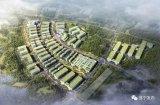遂宁康佳计划6月底前启动建设,正在开展项目规划设计工作