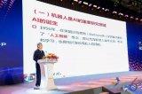 中国工程院院士潘云鹤在峰会上作了题为《AI及机器按理来说人的新方向》的主旨演讲