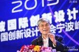 潘云鹤:《中国的创新设计之路》主旨报告