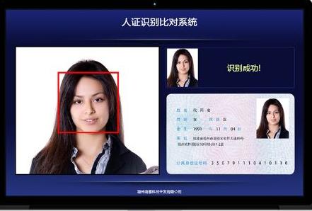 身份识别技术应用场景不断拓展 在各领域的应用中均...