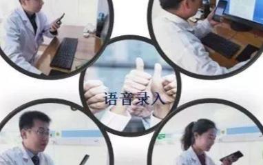 互联网+医疗创新服务模式 云顶国际网上娱乐病历实现手机APP语音录入