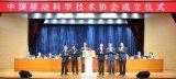 中国移动在北京召开第二次科技创新大会暨科学技术协会成立大会