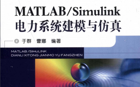 MATLAB和Simulink电力系统建模与仿真PDF电子书免费下载