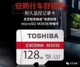 东芝M303E microSD存储卡能够准确流畅地记录视频
