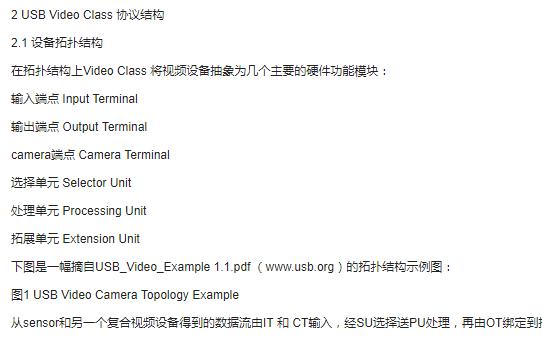 学会USB Video Class的实现原理