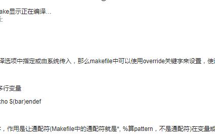 你了解Makefile关键字?