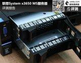 联想Systemx3650M5服务器评测 高速处理用户的每一项工作负载任务