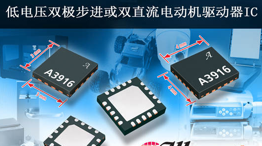 LLC推出一款新型低电压双极步进或双直流电机驱动器IC