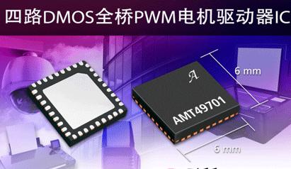 LLC推出一款全新四路DMOS全桥驱动器 专为工业自动化等应用而设计