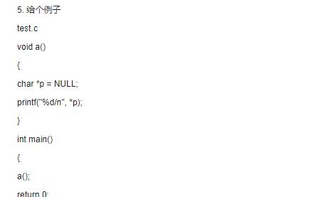 学会用core dump调试程序错误