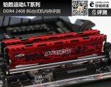 铂胜运动LT系列DDR424008G台式机内存评...