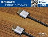 优越者Y-C196GY拆解 耐用及便携性是其优势所在