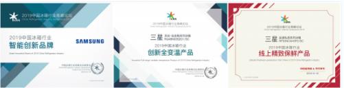 三星冰箱横扫三项大奖 推动中国冰箱行业的发展