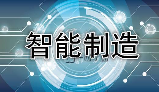 中国智能制造有望实现弯道超车引领产业发展