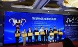 """旷视荣获""""2019中国智慧物流技术创新奖"""" 推动中国智慧物流发展探索"""