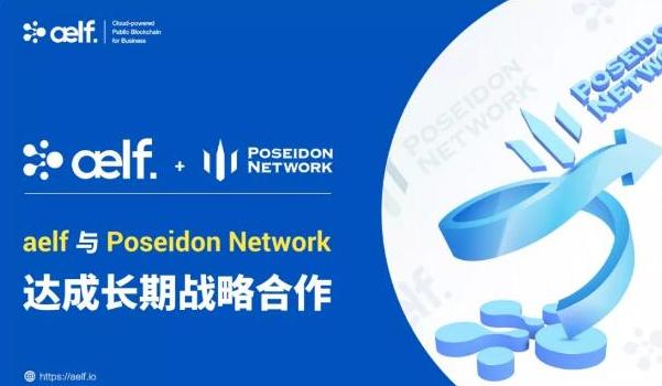 区块链应用平台POSEIDON将为aelf打造下...