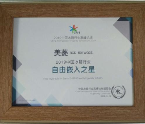 美菱M鲜生冰箱凭借领先的嵌入科技和保鲜技术 实力得到行业权威认证