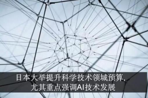 日本加快AI芯片开发的创新推进 避开中美竞争开辟新战场