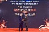 环球半导体推出数字技术PSR电源芯片 荣获IC双奖项