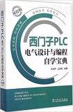 西门子、三菱、欧姆龙PLC电气设计与编程自学需要...