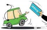 新能源汽车补贴降幅,微型电动车难以存活