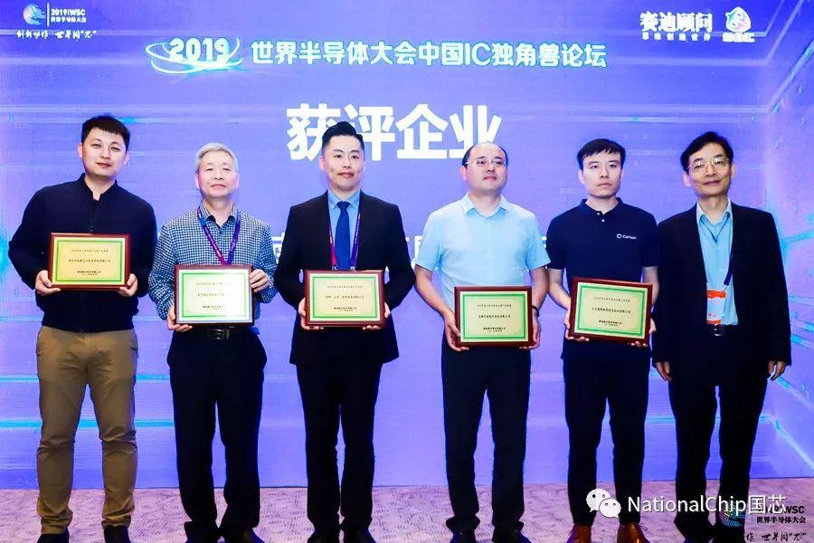国芯科技荣获第二届IC独角兽 成为2018年度风眼创新企业之��力一
