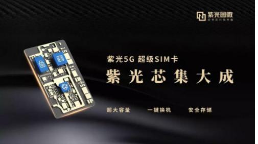 中国联通与紫光集团在广州联合发布了5G超级SIM卡