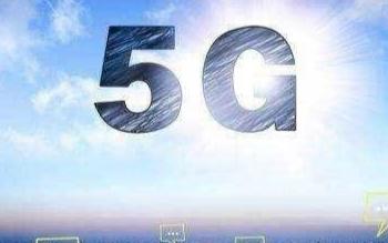 5G时代即将来临 对?#19994;?#39046;域有何影响