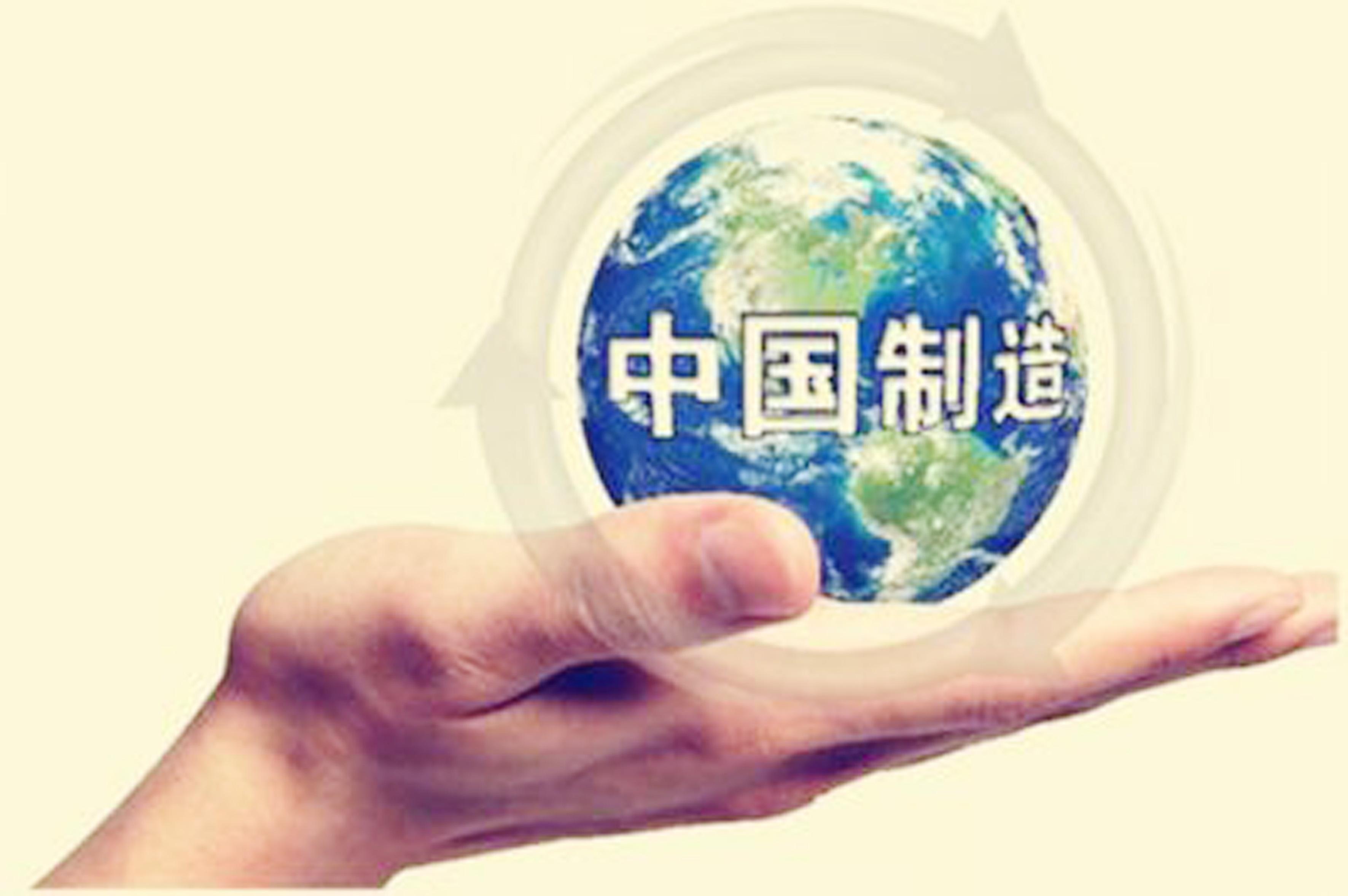 中国制造业有望实现弯道超车成为经济发展新动能
