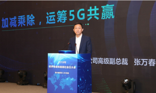 中兴通讯副总裁张万春表示用加减乘除理念运筹5G共赢