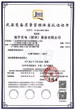 """""""技术流""""旭宇光电再发力,获军工类体系认证证书"""