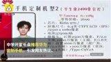 苹果应用商店反垄断案败诉 柔宇跟LV打造柔性屏纸袋