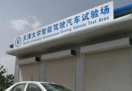 大唐移动和中国移动在天津大学成立了首个5G智能驾驶汽车试验区