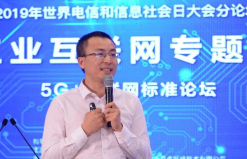 浪潮集团副总裁林巍表示5G的杀手级应用在2B市场ICT市场前景广阔
