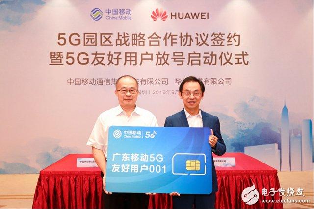 广东移动与华为公司在深圳签署5G园区战略合作协议