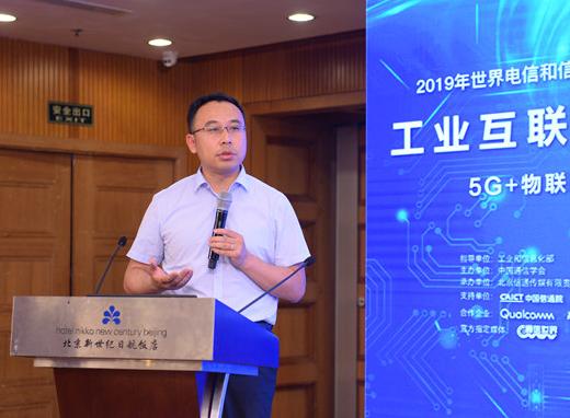 中国信通院工程师罗松表示将会有三大趋势驱动物联网...